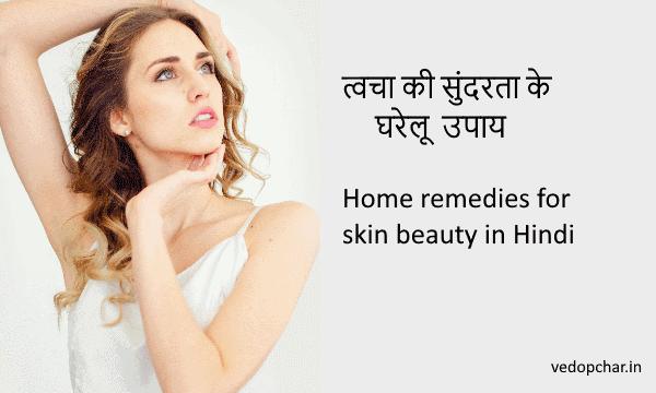 Skin beauty home remedies- त्वचा की सुंदरता के घरेलू उपाय