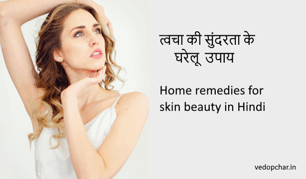 Home remedies for skin beauty