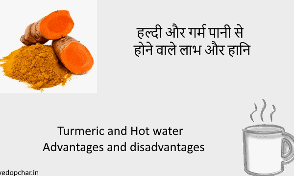 Turmeric and Hot water Advantages and disadvantages