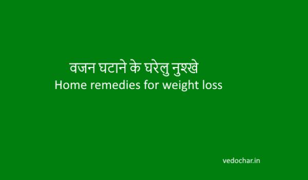 Home remedies for weight loss – वजन घटाने के घरेलु नुश्खे