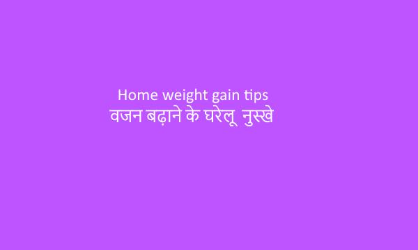 Home weight gain tips-वजन बढ़ाने के घरेलू नुस्खे