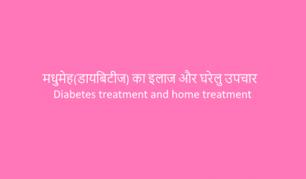 Diabetes treatment and home treatment|मधुमेह(डायबिटीज) का इलाज और घरेलु उपचार –
