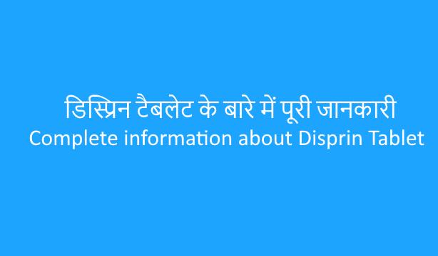 Complete information about Disprin Tablet|डिस्प्रिन टैबलेट