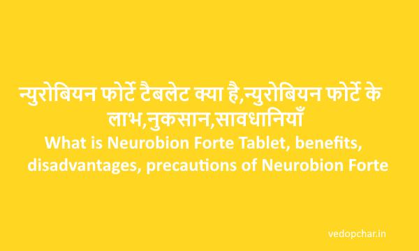 Neurobion Forte Tablet|न्युरोबियन फोर्टे टैबलेट