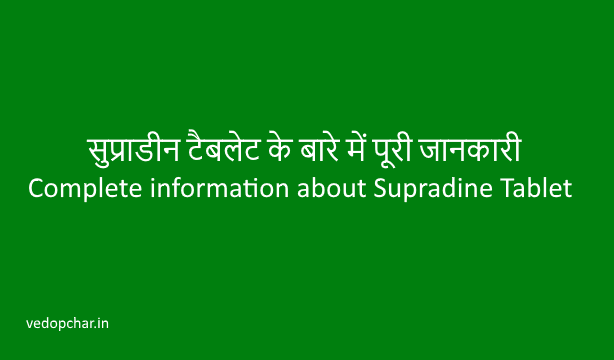 Complete information about Supradyn Tablet|सुप्राडीन टैबलेट