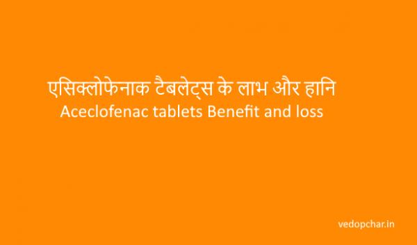 Aceclofenac(एसिक्लोफेनाक)टैबलेट्स के लाभ और हानि