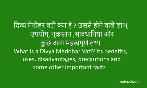 Divya medohar vati|दिव्य मेदोहर वटी लाभ और उपयोग