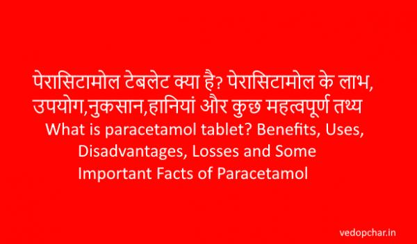 Paracetamol Tablet:पेरासिटामोल टेबलेट के लाभ,साइड इफेक्ट