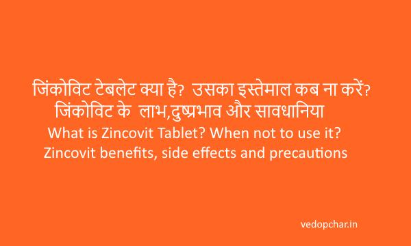 Zincovit Tablet in hindi|जिंकोविट टेबलेट क्या है?लाभ,दुष्प्रभाव और सावधानिया