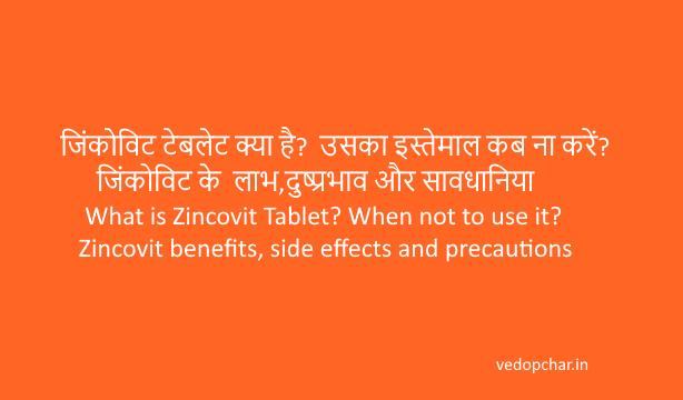 Zincovit Tablet in hindi