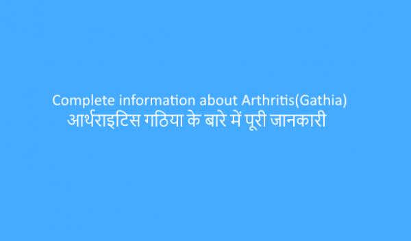 What is arthritis? गठिया क्या है?कितने प्रकार का होता है?