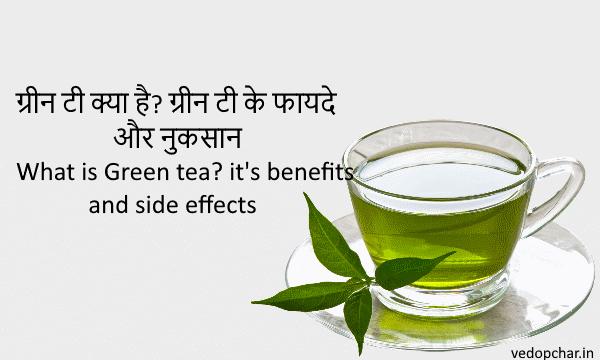 Green tea:ग्रीन टी क्या है उसके लाभ और दुष्प्रभाव