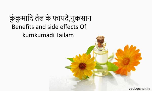 कुंकुमादि तेल के फायदे,नुकसान Benefits and side effects Of kumkumadi Tailam