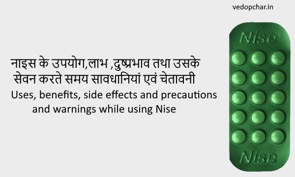 Nise tablet in hindi:नाइस के उपयोग,दुष्प्रभाव,सेवन करते समय सावधानियां,चेतावनी