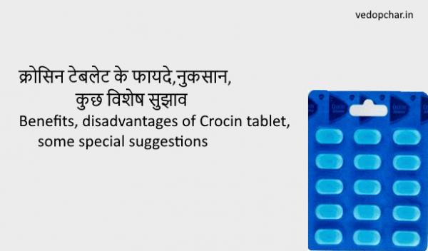 Crocin in Hindi |क्रोसिन टेबलेट के फायदे,नुकसान,कुछ विशेष बातें