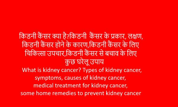 Kidney cancer(किडनी कैंसर)?कैंसर के प्रकार,लक्षण,कारण,उपचार