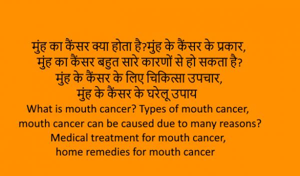 Oral cancer(मुंह का कैंसर)प्रकार,कारण,चिकित्सा उपचार,घरेलू उपाय