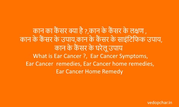 Ear cancer ईयर कैंसर क्या है?लक्षण,साइंटिफिक उपाय,घरेलू उपाय