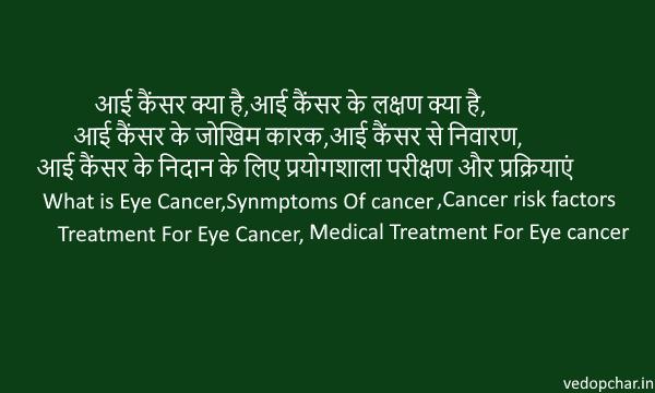 Eye cancer(आई कैंसर)?,लक्षण,जोखिम कारक,चिकित्सा उपचार
