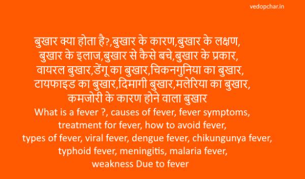 Fever in hindi:बुखार क्या होता है? कारण, लक्षण, इलाज एवं इससे बचाव