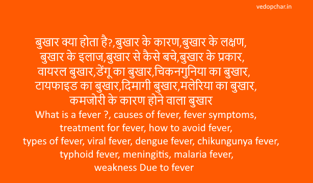 what is fever