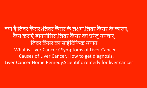 Liver cancer(लिवर कैंसर)?लक्षण,बचाव,साइंटिफिक-घरेलू उपाय