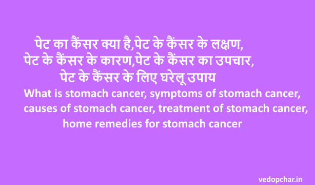 What is stomach cancer, symptoms of stomach cancer, causes of stomach cancer, treatment of stomach cancer, home remedies for stomach cancer