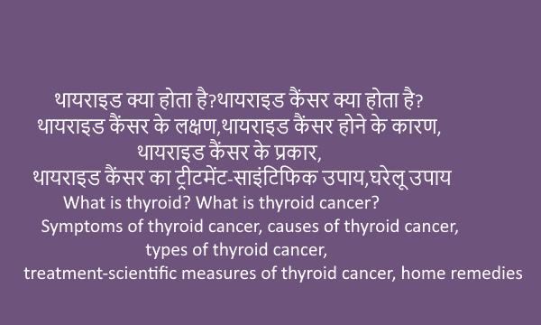 Thyroid Cancer(थायराइडकैंसर)?लक्षण,प्रकार,साइंटिफिक-घरेलू उपाय
