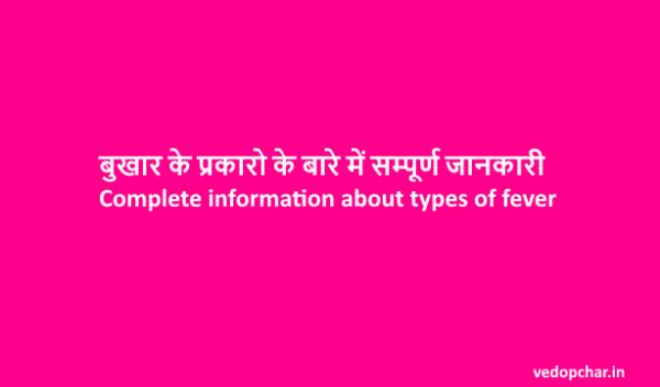 Types of fever in hindi:बुखार के प्रकारो के बारे में सम्पूर्ण जानकारी