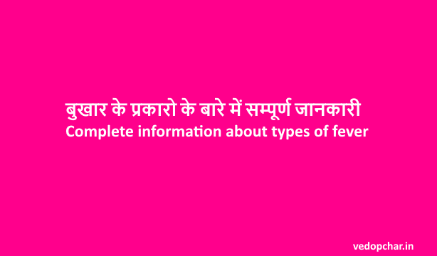 Complete information about types of fever