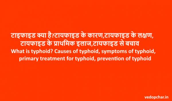 Typhoid fever in hindi:मियादी बुखार क्या है?कारण,लक्षण,इलाज,बचाव