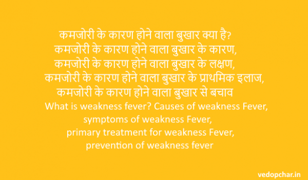 Weakness fever in hindi: कमजोरी के कारण होने वाले बुखार की जानकारी