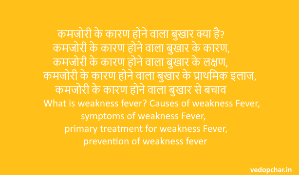 What is weakness fever? Causes of weakness Fever, symptoms of weakness Fever, primary treatment for weakness Fever, prevention of weakness fever