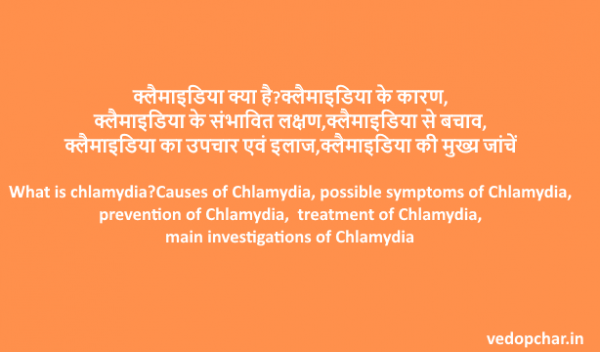Chlamydia in hindi:क्लैमाइडिया कारण,लक्षण,बचाव,इलाज,मुख्य जांचें