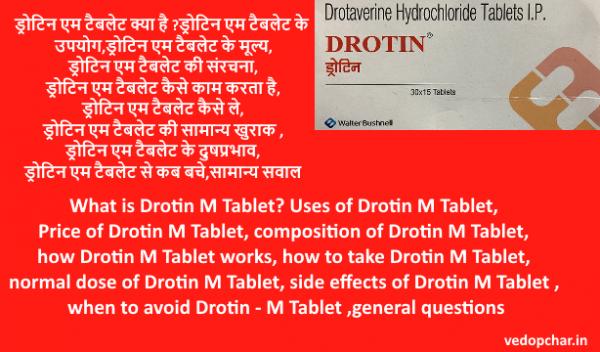 Drotin -M Tablet in hindi ड्रोटिन एम टैबलेट:उपयोग,दुषप्रभाव,खुराक
