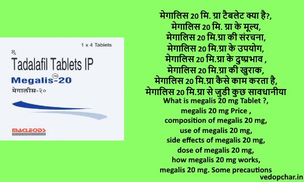 Megalis 20 mg Tablet in hindi मेगालिस:उपयोग,दुष्प्रभाव,खुराक