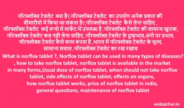 Norflox tablet in hindi complete guide नॉरफ्लॉक्स:उपयोग,दुष्प्रभाव