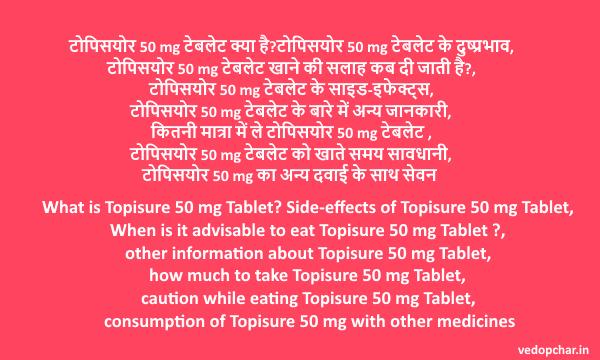 Topisure 50 mg Tablet in hindi:टोपिसयोर 50 mg टेबलेट इस्तेमाल,दुष्प्रभाव