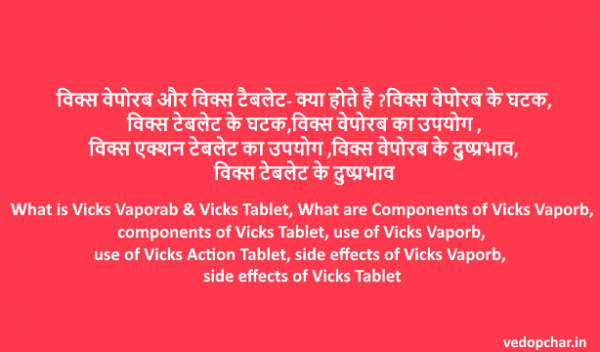 Vicks Vaporab and Vicks Tablet in hindi