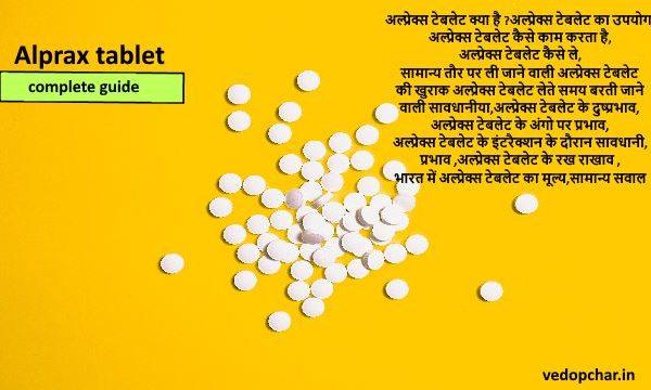 Alprax tablet in hindi:  अल्प्रेक्स टेबलेट के बारे में सम्पूर्ण जानकारी