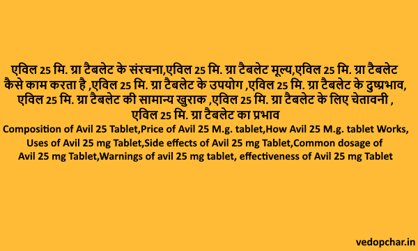 Avil 25 Tablet in hindi:एविल 25 मि. ग्रा टैबलेट:उपयोग,खुराक,दुष्प्रभाव