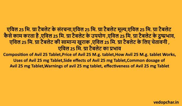 Avil 25 mg complete guide