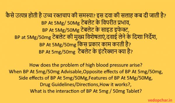 Blood pressure tablet in hindi guide:ब्लड प्रेशर टेबलेट इन हिंदी