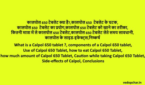 Calpol 650 Tablet in hindi कालपोल 650 टेबलेट:उपयोग, खुराक..