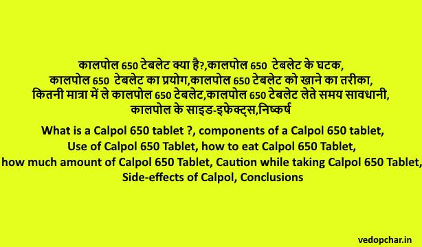 calpol 650 tablet in hindi