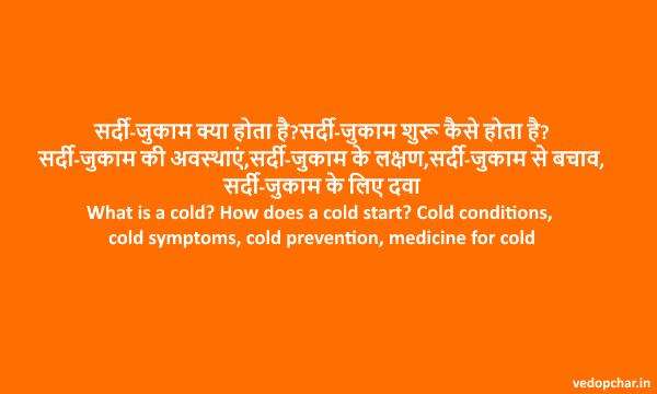 Cold in hindi:सर्दी-जुकाम क्या होता है?लक्षण,बचाव,दवा