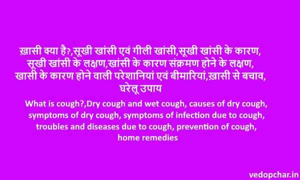 Cough in hindi ख़ासी क्या है?कारण,लक्षण,बचाव,घरेलू उपाय