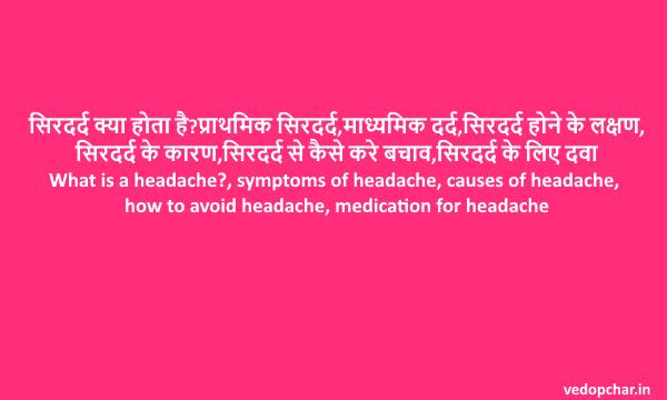 Headache in hindi:सिरदर्द- क्या होता है लक्षण,कारण,उपाय