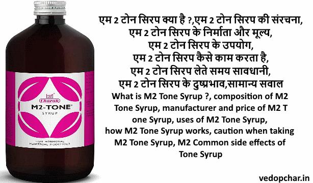 M2 tone syrup in hindi