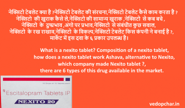 Nexito Tablet in hindi नेक्सिटो :खुराक,दुष्प्रभाव,संबंधीत सवाल